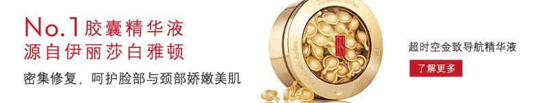 Ceramide Promo for China